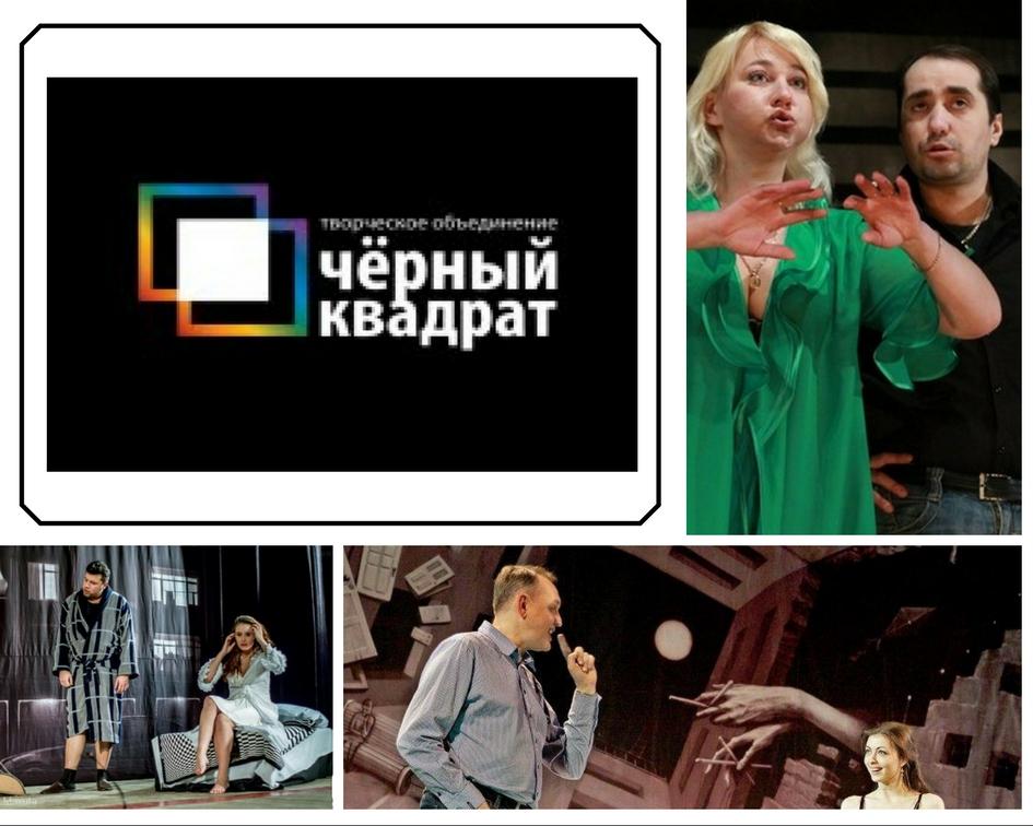 """Театр """"черный квадрат"""""""