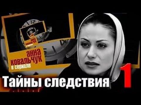 подборка российских сериалов о расследованиях