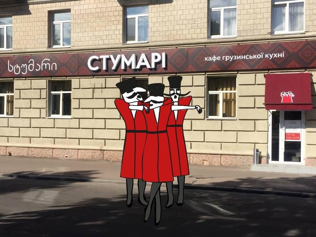 Стумари грузинские рестораны