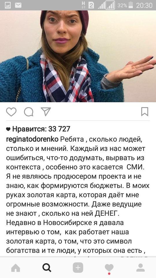 Регина Тодоренко опровергает