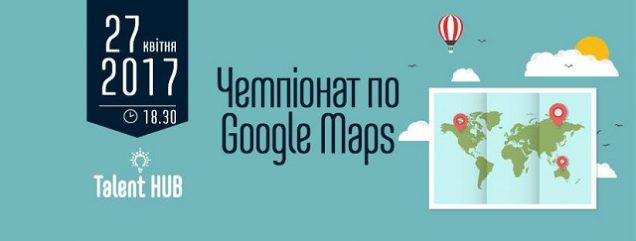 Чемпионат по Google Map