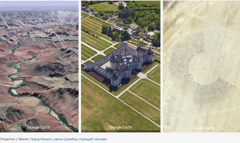 Google Earth 3D тур по локациям