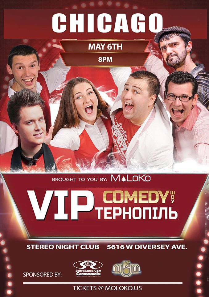 VIP Тернопіль едет в Америку