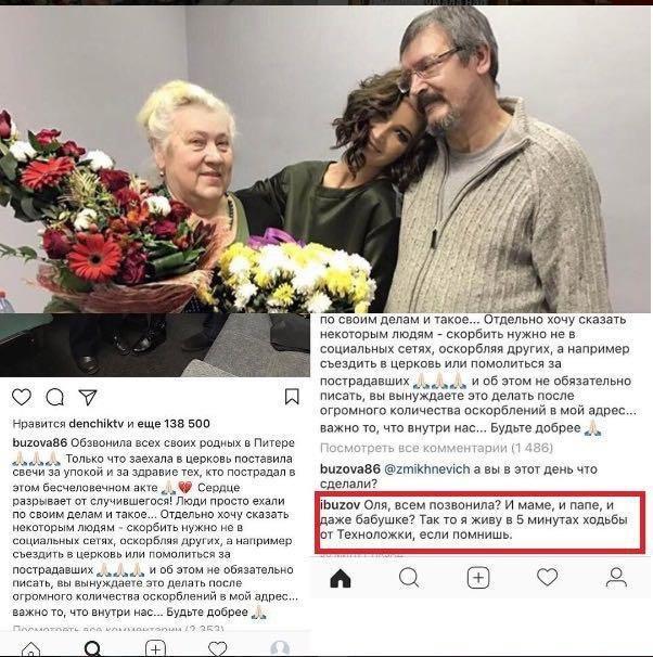 Ольга Бузова уже начала врать о самом сокровенном - своих родных