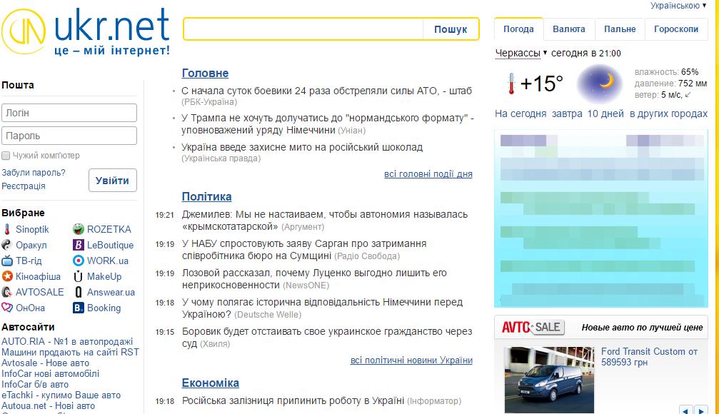 Украинская сеть Ukr.net. Подборка сервисов