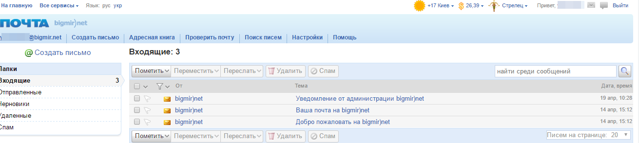 bigmir.net отличный сервис