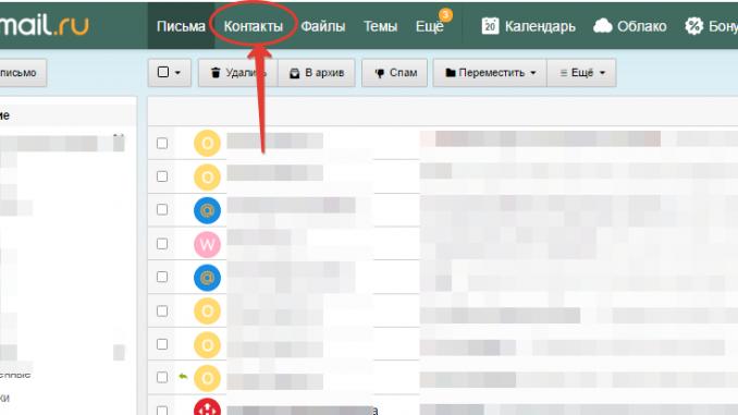 экспортировать контакты из Mail.ru