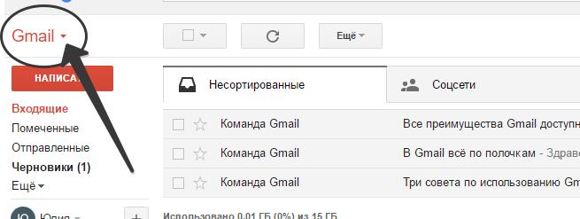 Импорт товаров в gmail.com