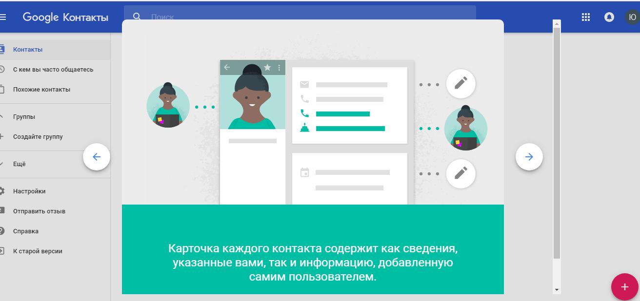 Импорт контактов в gmail.com. Шаг 2