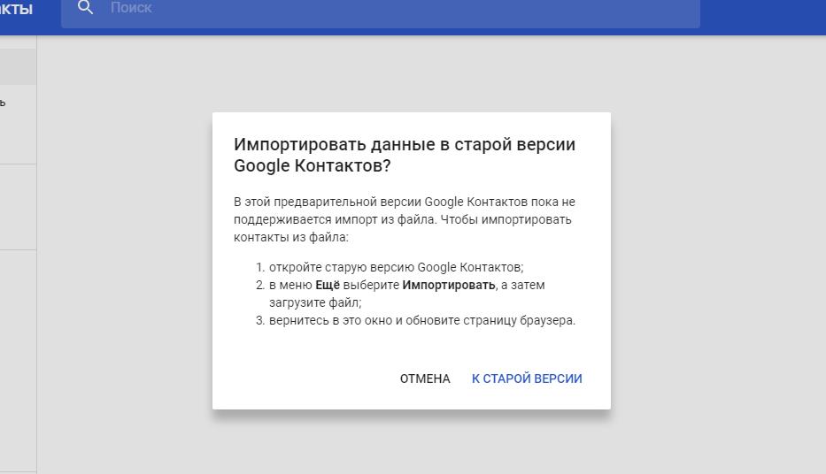 Импорт контактов в gmail.com