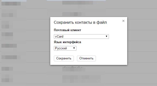 экспортировать контакты из Yandex.ua