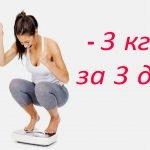 Похудеть на 3 кг за 3 дня без усилий и голодовки