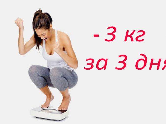 Быстро худеем без диет