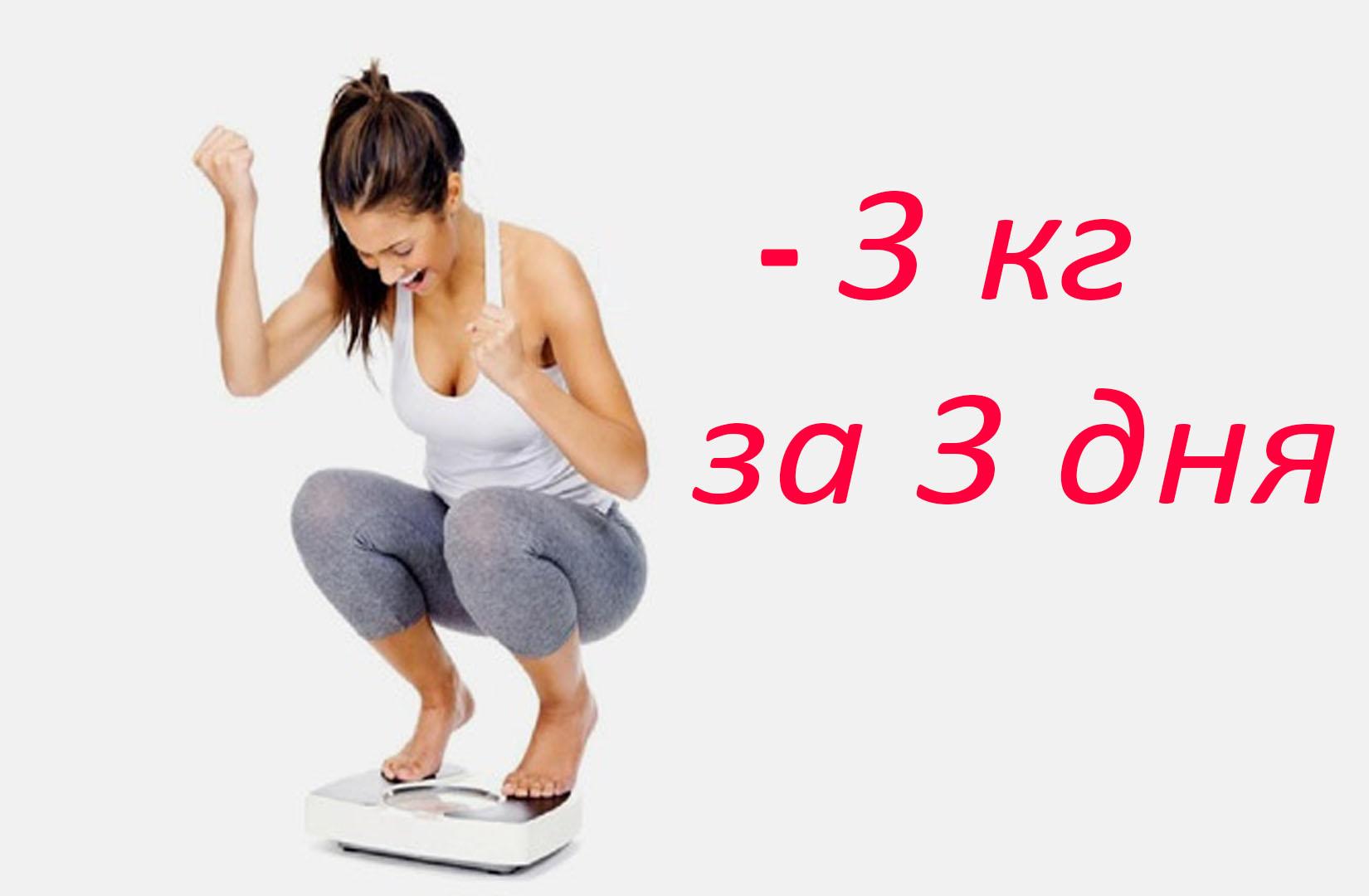 Как похудеть за 3 дня в домашних