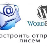 Настроить отправку писем на Word Press