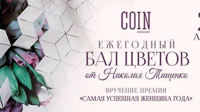 15 самых успешных женщин Украины