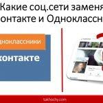 Соц.сети, которые заменят Вконтакте и Одноклассники