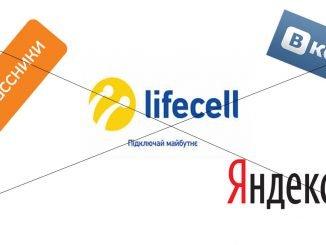 Lifecell заблокировал доступ к социальным сетям