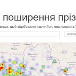 В Украине запустили сайт для поиска родных по фамилии