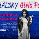 Тамрико Шоли автор книги «Внутри женщины» выступит в Киеве 5 августа