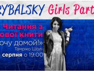 Тамрико Шоли выступит в Киеве