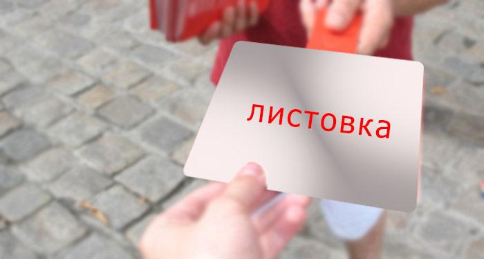 http://vladpromo.com.ua/posting-flyers/