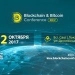 Ведущие мировые специалисты по криптовалютам и ICO встретятся в Киеве