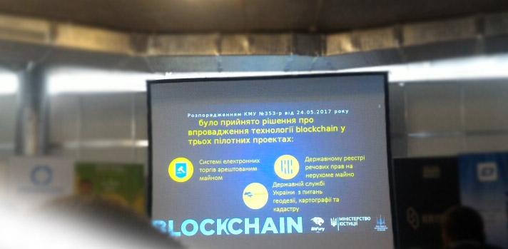 Конференция по блокчейну и ІСО