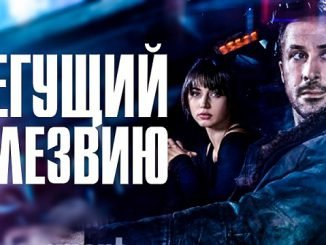 Ожидаемый фильм осени 2017
