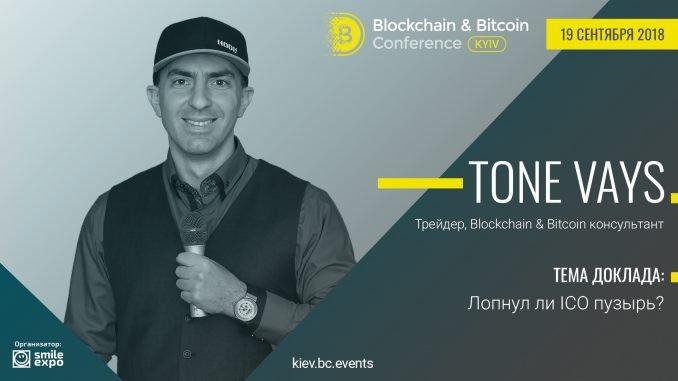 Что такое ICO – мыльный пузырь или перспективный способ получения инвестиций? Об этом на Blockchain & Bitcoin Conference Kyiv расскажет американский трейдер и контент-мейкер Tone Vays.
