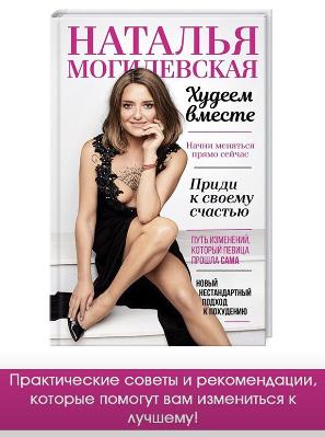 Книга Натальи Могилевской