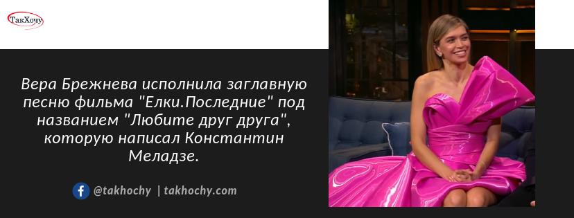 Вера Брежнева в необычном розовом платье