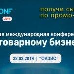 Конференция EasyConf состоится в Киеве 22 февраля 2019