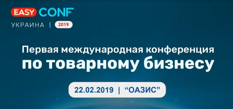 EasyConf - конференция по товарному бизнесу