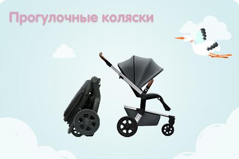 Выбрать детскую коляску