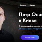 Петра Осипова не впустили в Украину, но «метаморфозы» состоялись 3 марта 2019