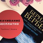 «Империя ангелов» скачать бесплатно книгу Б.Вербера