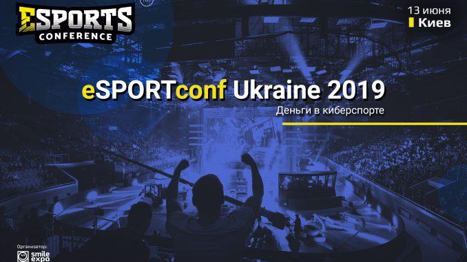 eSPORTconf Ukraine 20219