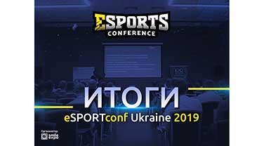 eSPORTconf Ukraine 2019 | ТакХочу