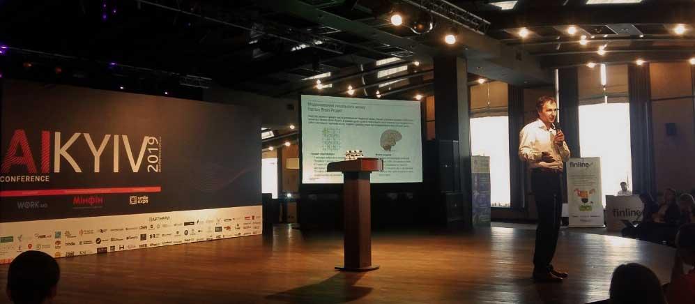 Конференция по искуственному интеллекту