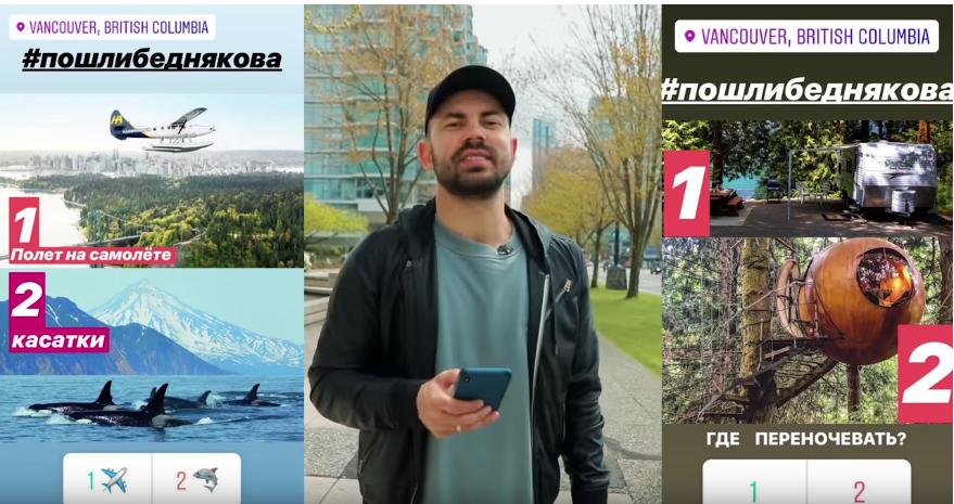 """""""Пошли Беднякова"""" новое тревел шоу"""