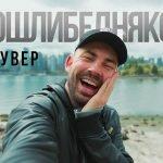 Андрей Бедняков создал программу про путешествия