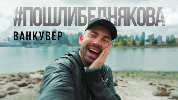 Андрей Бедняков, путешествия