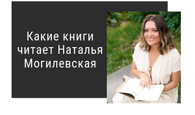 Что читает Наталья Могилевская