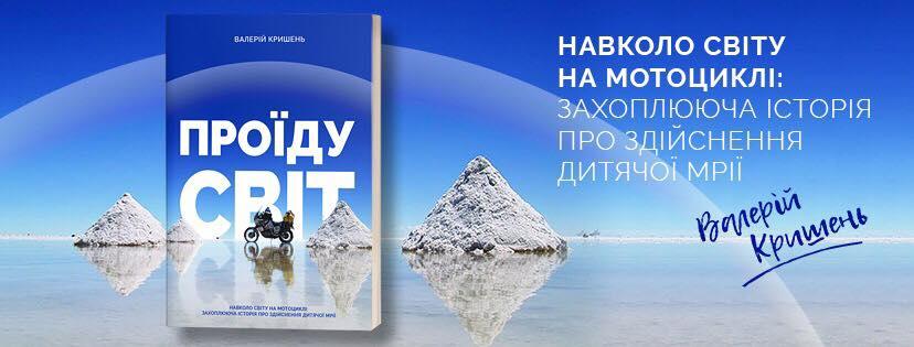 Виталий Крышень написал книгу | ТакХочу
