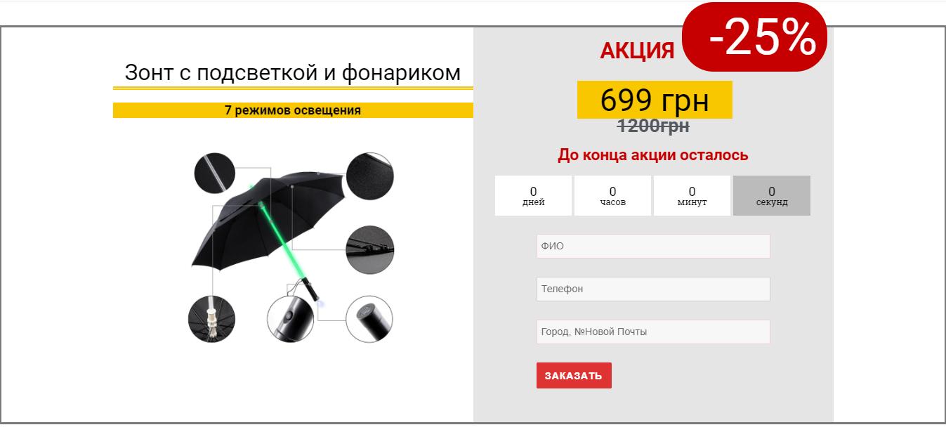 Лендинг для продажи товара в интернете