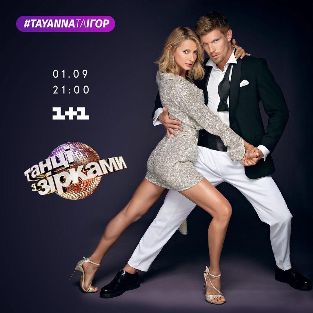 Tayanna и Кузьменко покинули проект